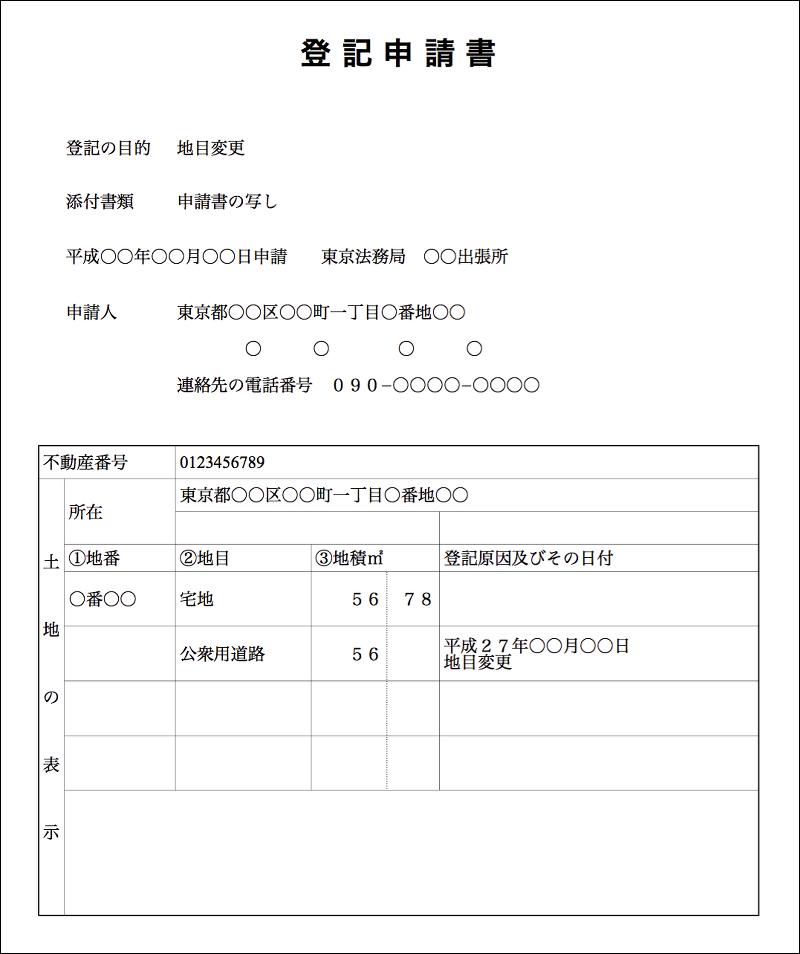 地目変更登記申請書