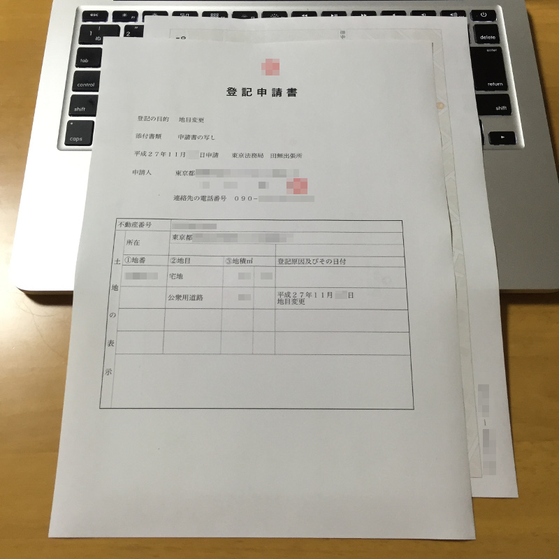 地目変更登記申請一式