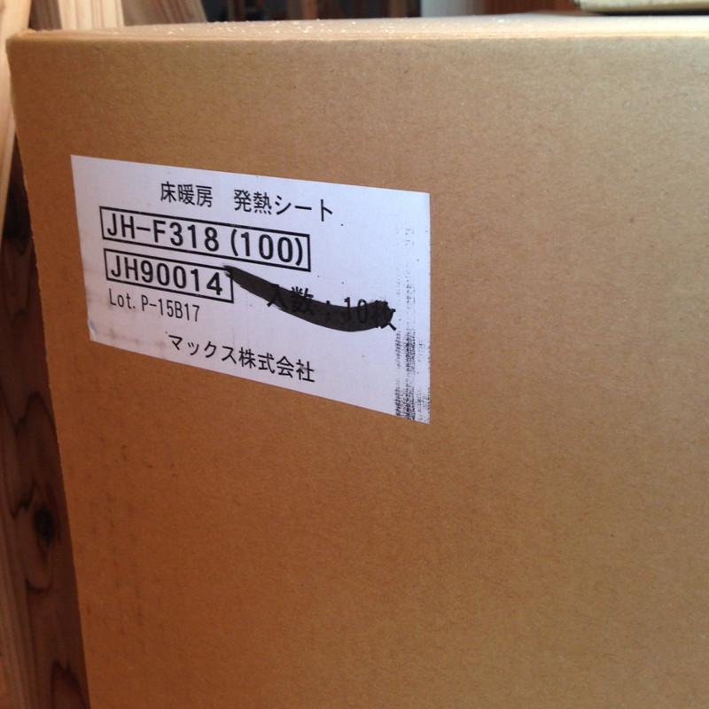 床暖房発熱シート